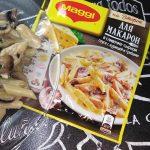 Ароматная паста с приправой Maggi для макарон в сливочно-сырном соусе