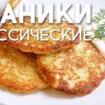 Драники картофельные, пошаговый рецепт с фото