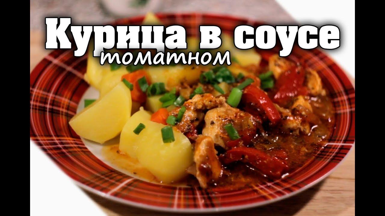 Филе курицы в томатной пасте, с ячменной крупой и салатом