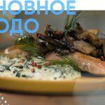 Индейка запеченная в сливочном соусе, пошаговый рецепт с фото