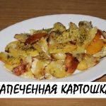 Картофель, запеченный под майонезом, рецепт с фото