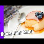 Крем карамель, рецепт с фото