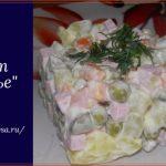Кулинарный рецепт салата «Оливье», пошаговый и с фото