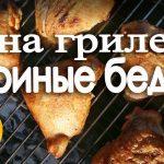 Куриные бедра с картофелем на мангале, пошаговый рецепт с фото