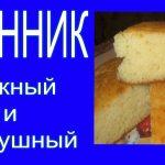 Манник, пошаговый рецепт с фото