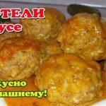 Мясные тефтели, пошаговый кулинарный рецепт с фото