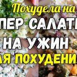 Низкокалорийный и элементарный салат, рецепт с фото пошагово