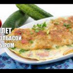 Омлет с колбасой и сыром, пошаговый рецепт с фото