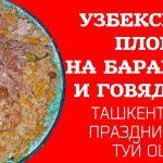 Плов из баранины, пошаговый рецепт с фото