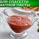 Пошаговый рецепт приготовления спагетти с томатным соусом в мультиварке, рецепт с фото