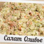 Праздничный салат Оливье, пошаговый кулинарный рецепт с фото