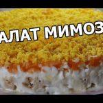 Приготовление салата «Мимоза», 9 вариантов рецептов