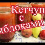 Как приготовить домашний томатный соус с яблоками