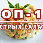 Рецепты салатов - 10 вкусных и оригинальных салатов к праздничному столу