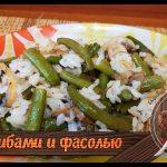 Рис со спаржевой фасолью и грибами, рецепт с фото на Рецепты-Хозяйки.рф