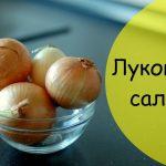 Салат из репчатого лука и яиц