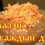 Салат из свежей морковки, сыра и чеснока, пошаговый рецепт с фото
