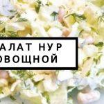 Салат из зелени, пошаговый рецепт с фото