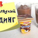 Шоколадно-ванильный пудинг, рецепт с фото