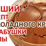 Шоколадный крем, пошаговый рецепт с фото