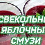 Смузи с бураком, авокадо и томатами, пошаговый рецепт с фото