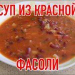 Суп из фасоли, пошаговый кулинарный рецепт с фото