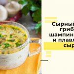 Как приготовить вкусный суп с сырками
