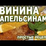 Свинина с апельсинами в мультиварке, пошаговый рецепт с фото