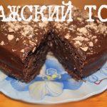 Торт Пражский, пошаговый рецепт Пражского торта с фото
