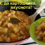 Тушеный картофель, пошаговый рецепт с фото