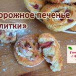 Творожное печенье «Улитка», пошаговый кулинарный рецепт