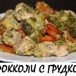Запеченное куриное филе с пюре из брокколи и сыра