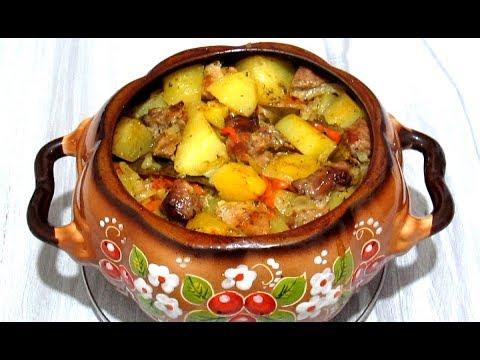 Как приготовить жаркое из свиного сердца с картофелем в горшочке